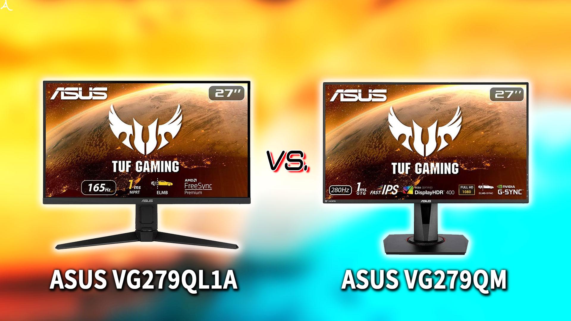 「ASUS VG279QL1A」と「VG279QM」の違いを比較:どっちを買う?