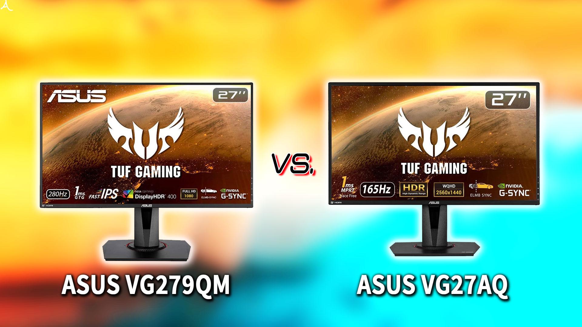 「ASUS VG279QM」と「VG27AQ」の違いを比較:どっちを買う?