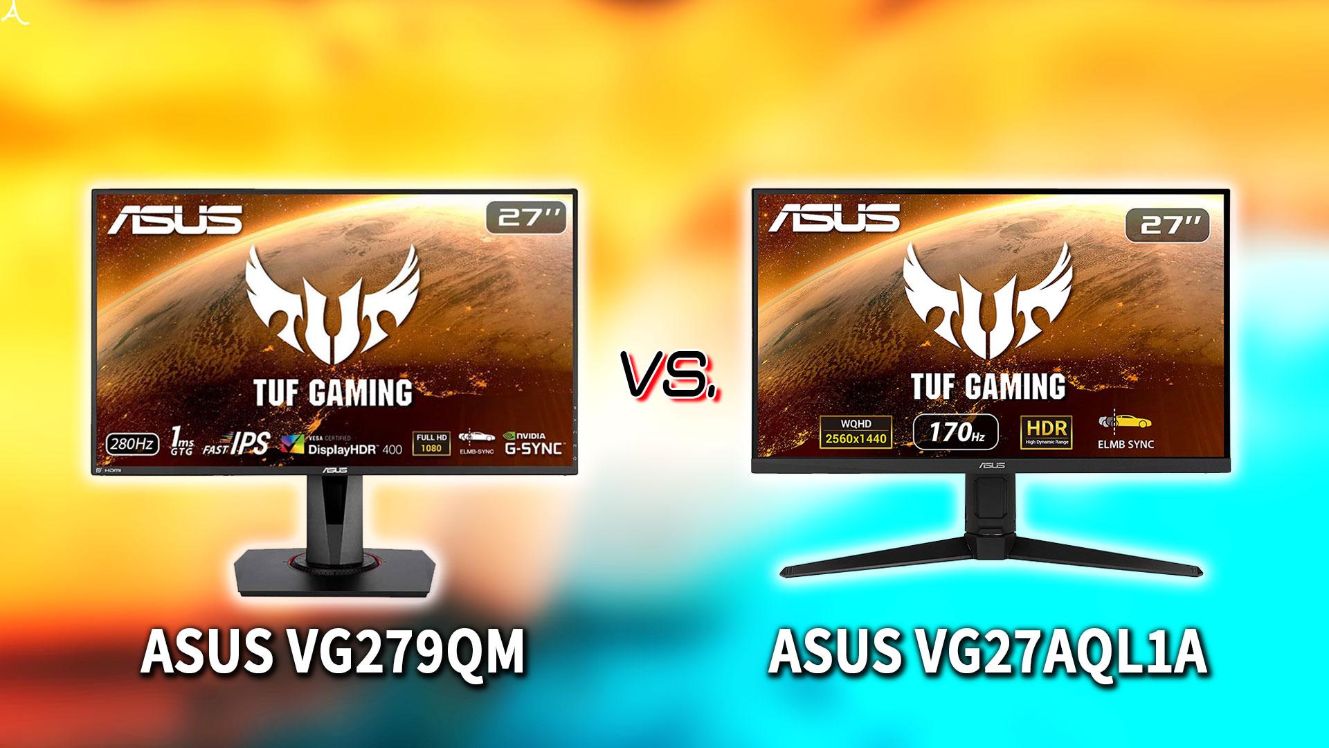 「ASUS VG279QM」と「VG27AQL1A」の違いを比較:どっちを買う?