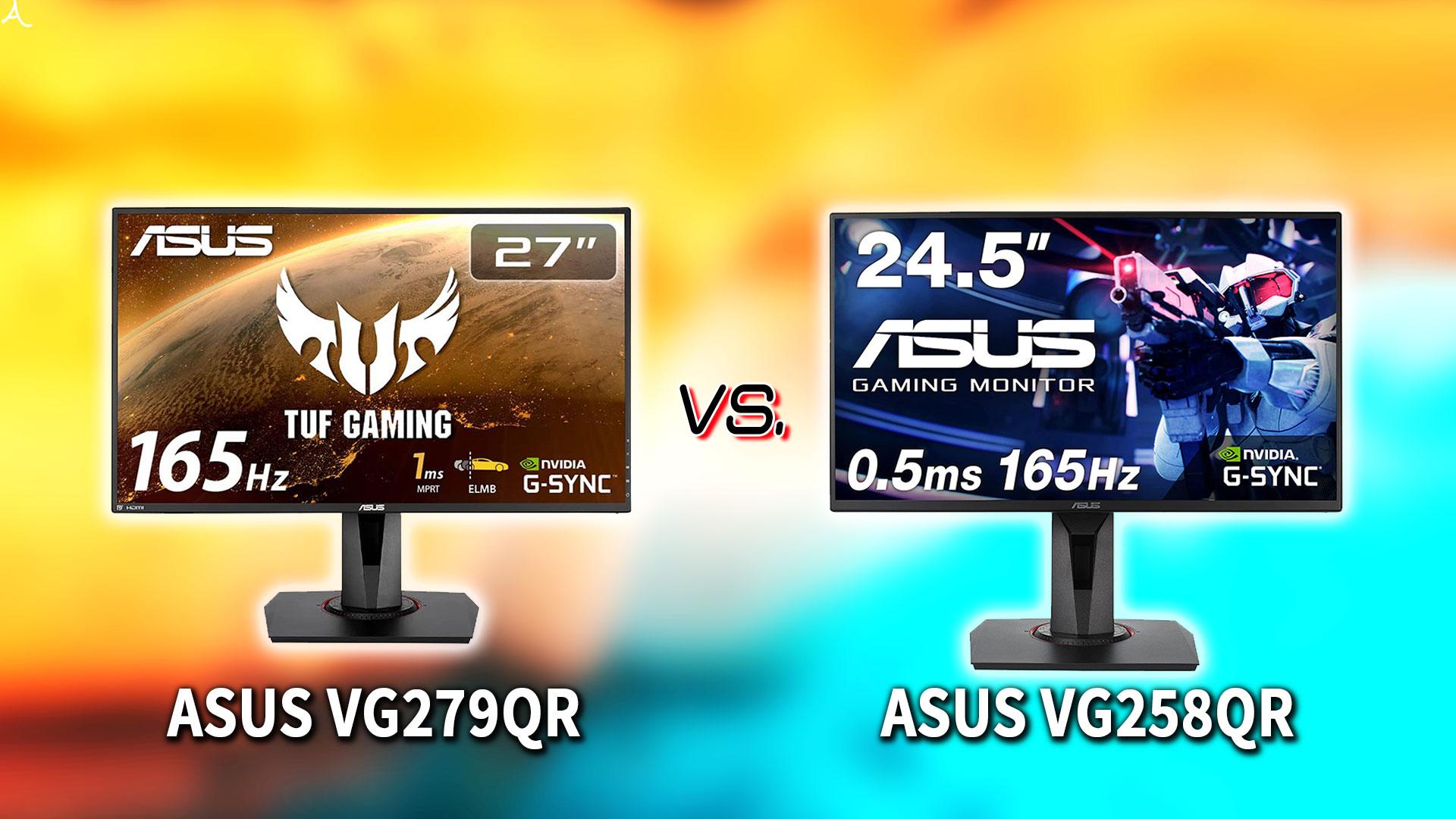 「ASUS VG279QR」と「VG258QR」の違いを比較:どっちを買う?