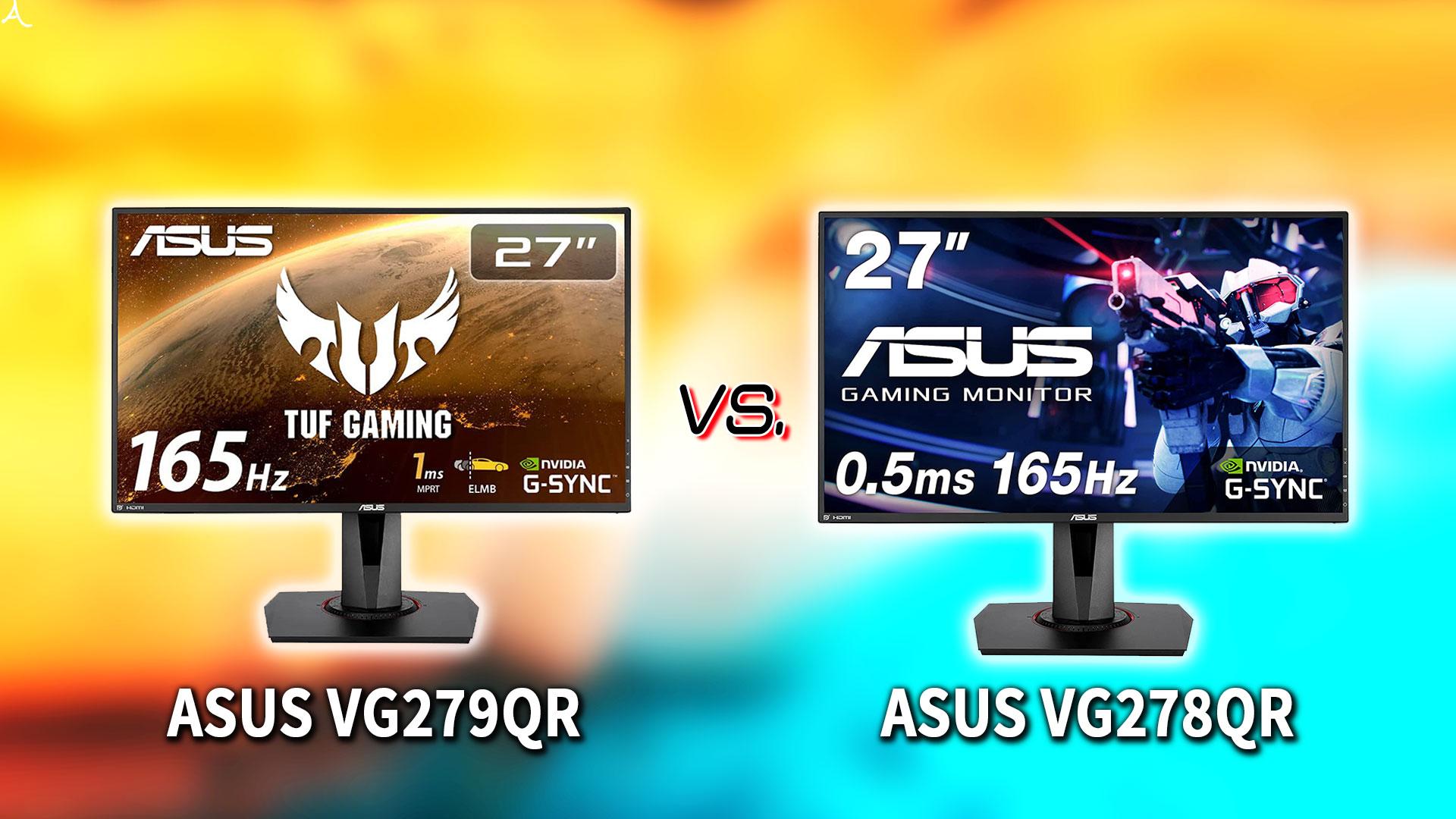 「ASUS VG279QR」と「VG278QR」の違いを比較:どっちを買う?