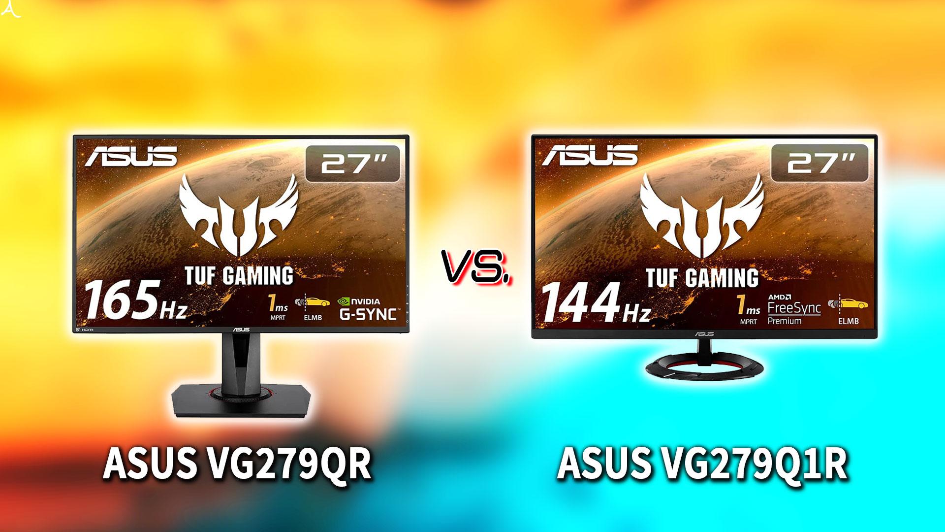 「ASUS VG279QR」と「VG279Q1R」の違いを比較:どっちを買う?