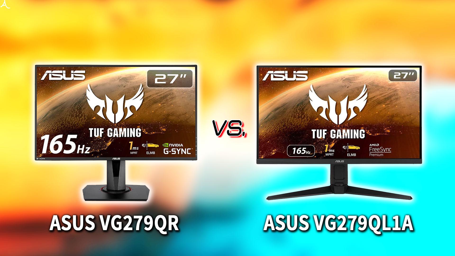 「ASUS VG279QR」と「VG279QL1A」の違いを比較:どっちを買う?
