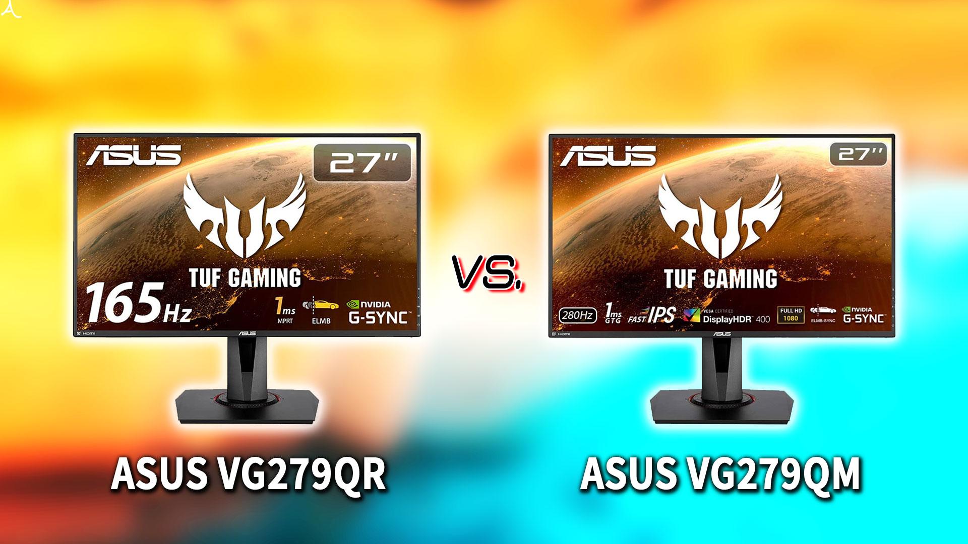 「ASUS VG279QR」と「VG279QM」の違いを比較:どっちを買う?