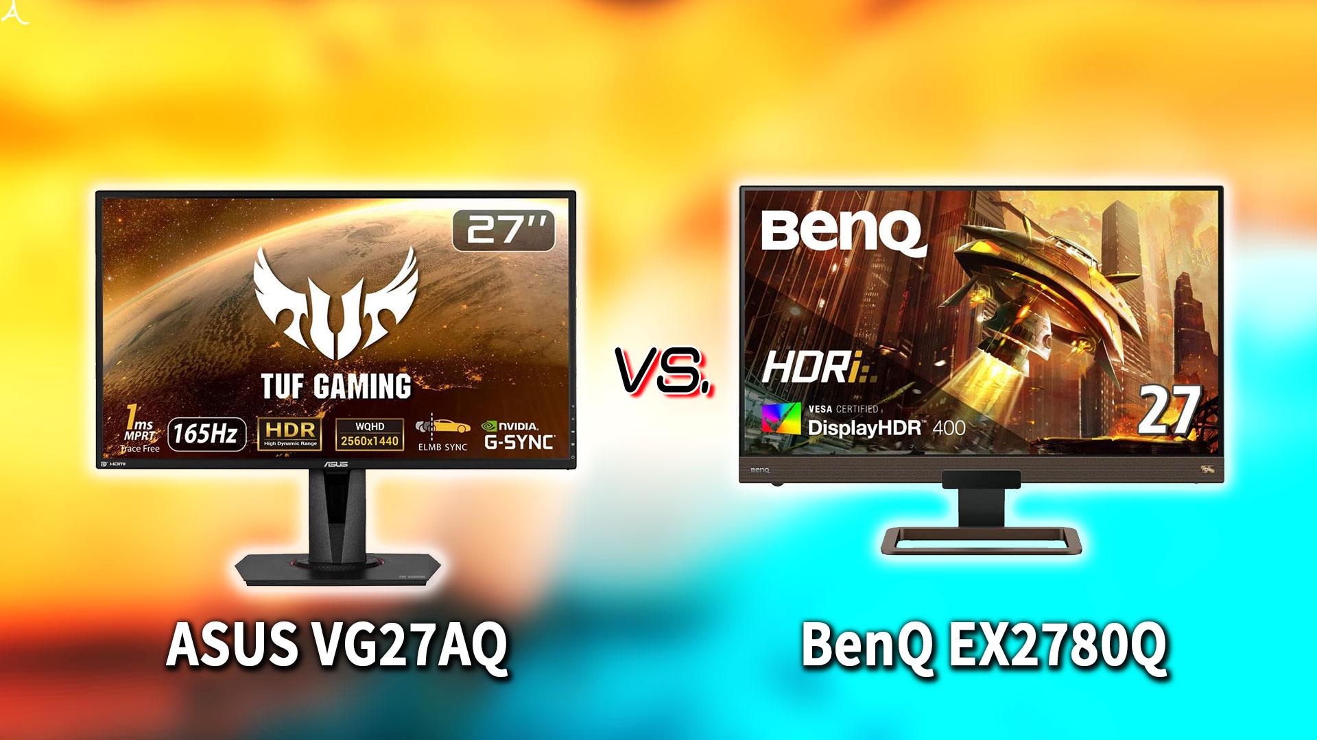 「ASUS VG27AQ」と「BenQ EX2780Q」の違いを比較:どっちを買う?