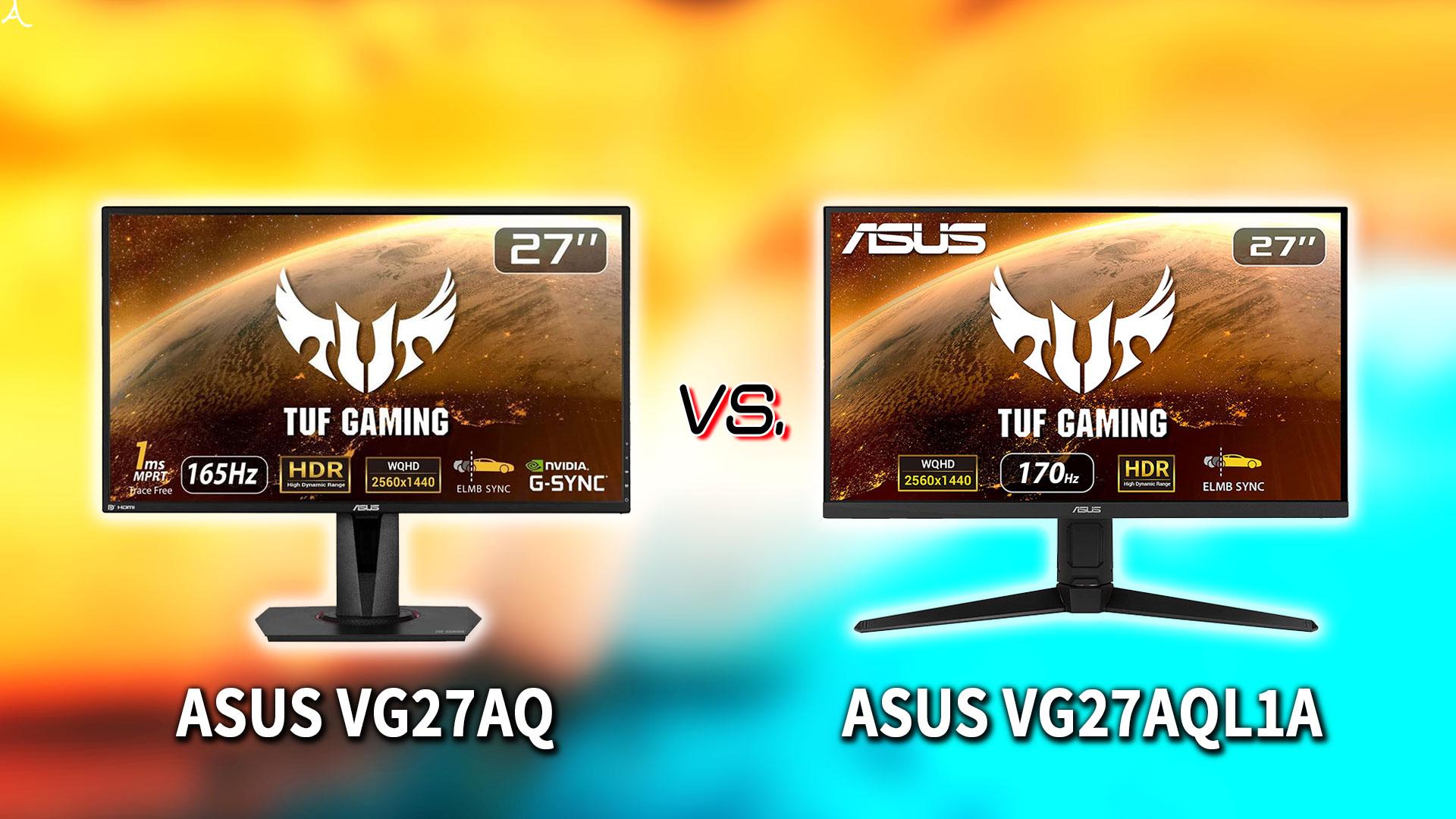 「ASUS VG27AQ」と「VG27AQL1A」の違いを比較:どっちを買う?