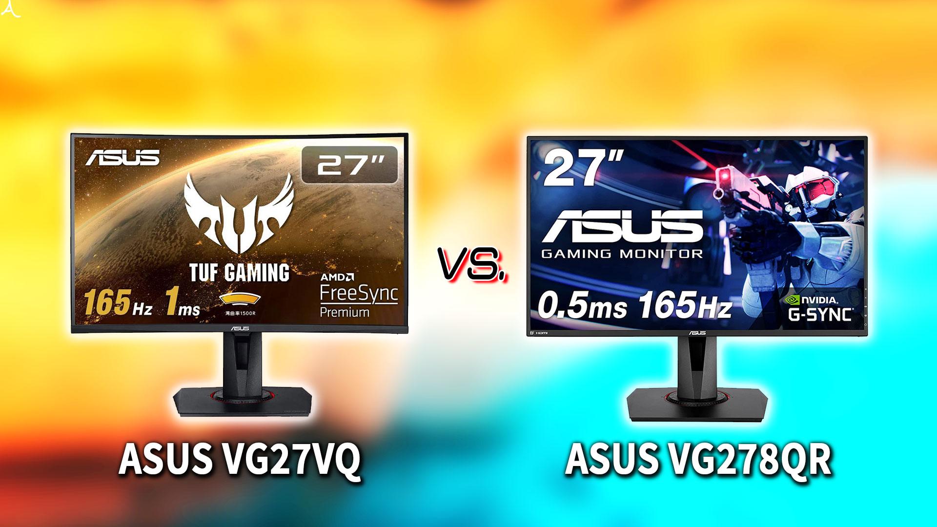 「ASUS VG27VQ」と「VG278QR」の違いを比較:どっちを買う?