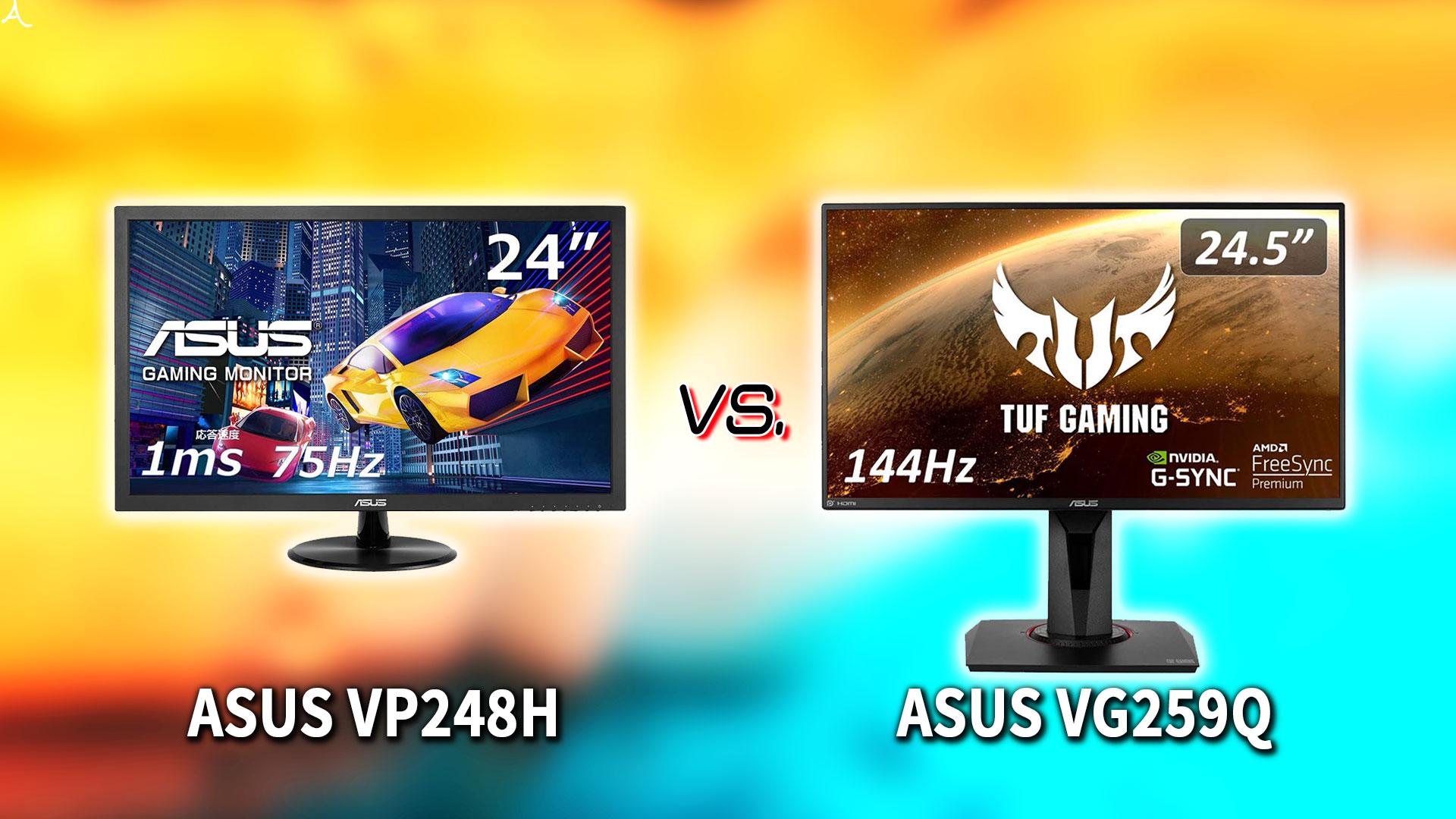 「ASUS VP248H」と「VG259Q」の違いを比較:どっちを買う?
