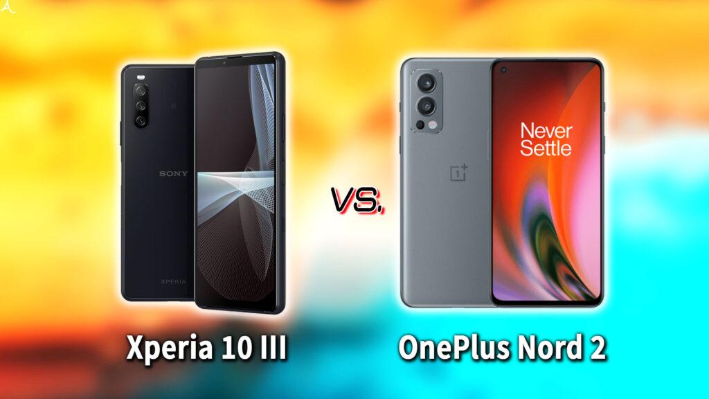 「Xperia 10 III」と「OnePlus Nord 2」の違いを比較:どっちを買う?
