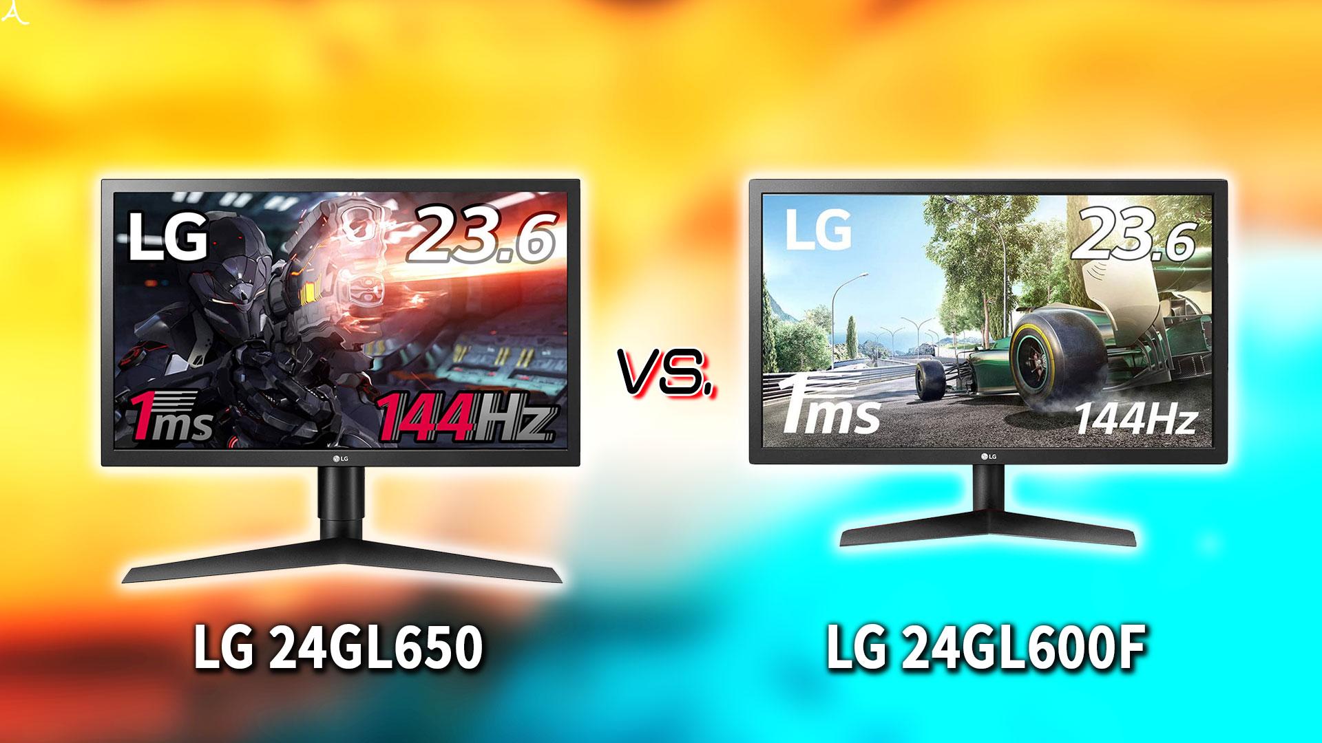 「LG 24GL650」と「24GL600F」の違いを比較:どっちを買う?