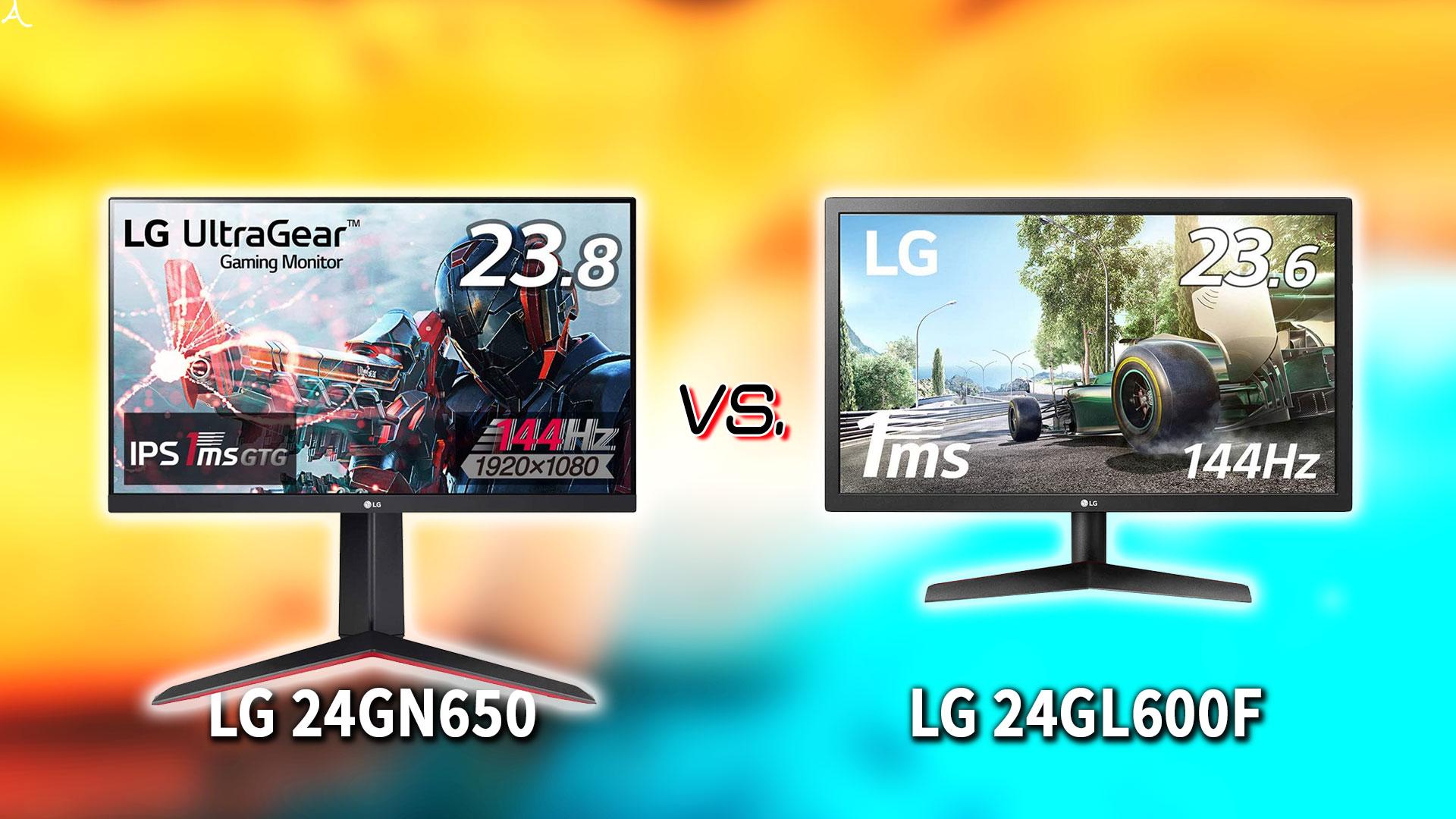 「LG 24GN650」と「24GL600F」の違いを比較:どっちを買う?