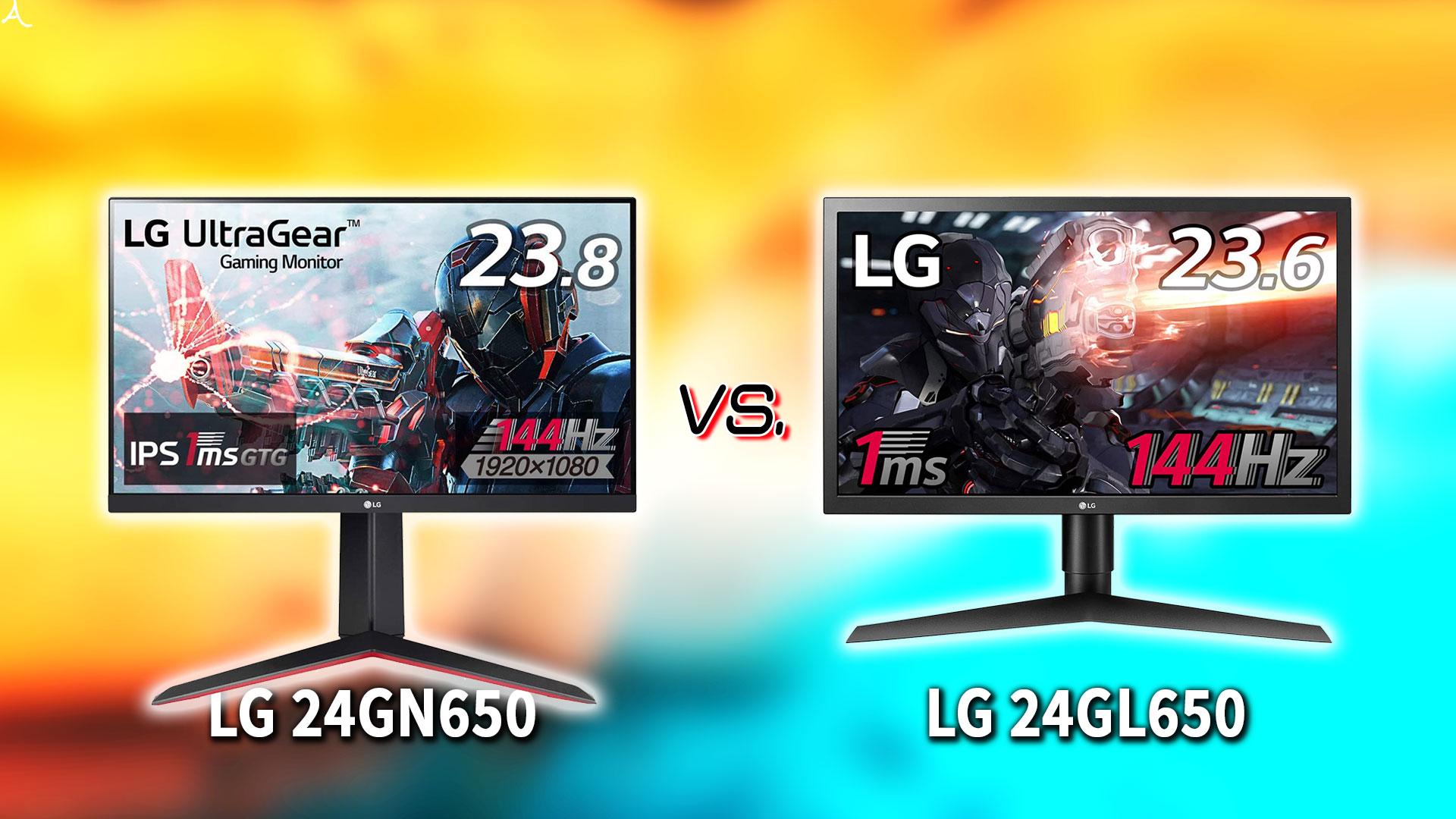 「LG 24GN650」と「24GL650」の違いを比較:どっちを買う?