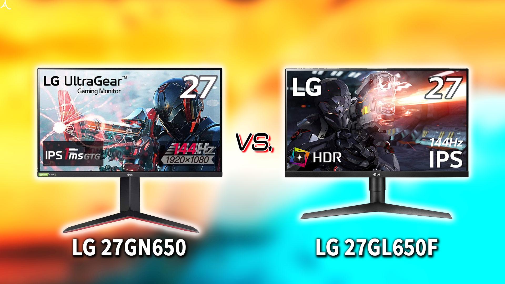 「LG 27GN650」と「27GL650F」の違いを比較:どっちを買う?