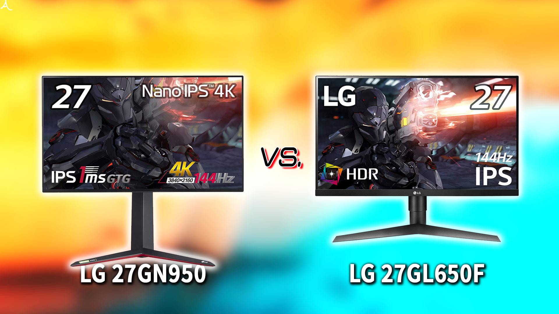 「LG 27GN950」と「27GL650F」の違いを比較:どっちを買う?