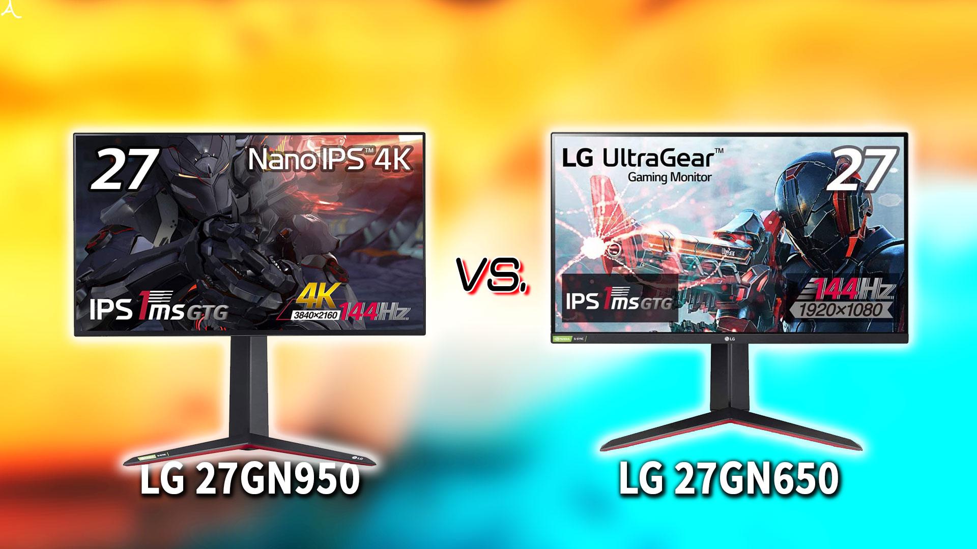 「LG 27GN950」と「27GN650」の違いを比較:どっちを買う?