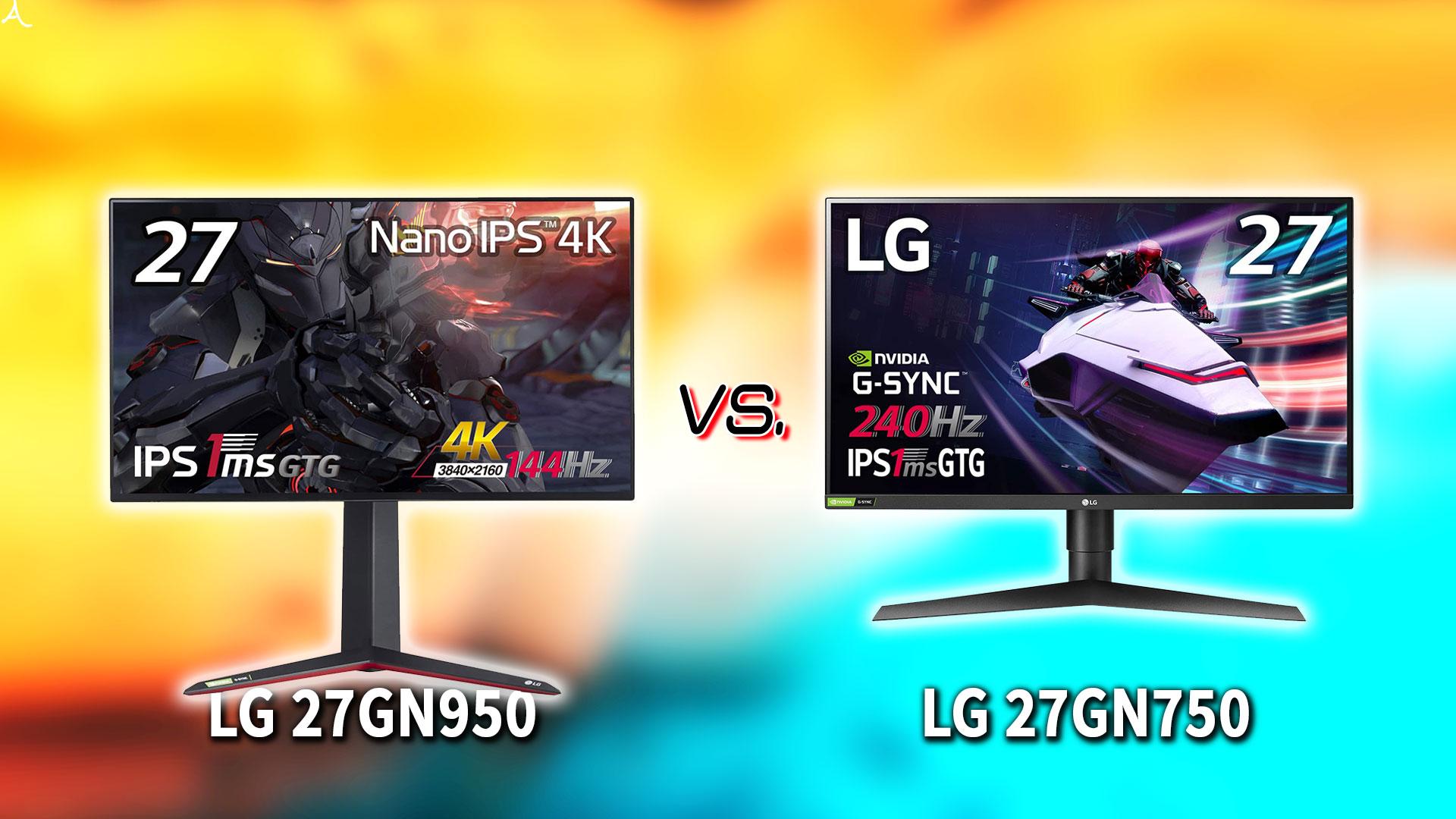 「LG 27GN950」と「27GN750」の違いを比較:どっちを買う?