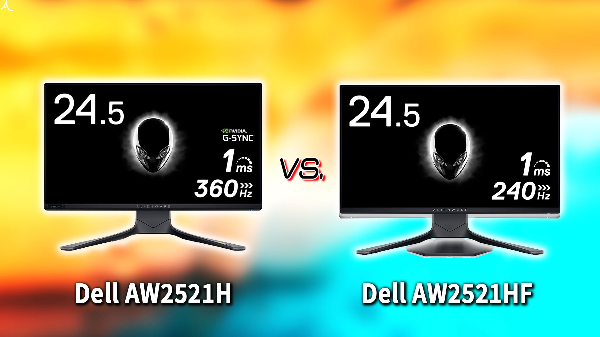 「Dell ALIENWARE AW2521H」と「AW2521HF」の違いを比較:どっちを買う?