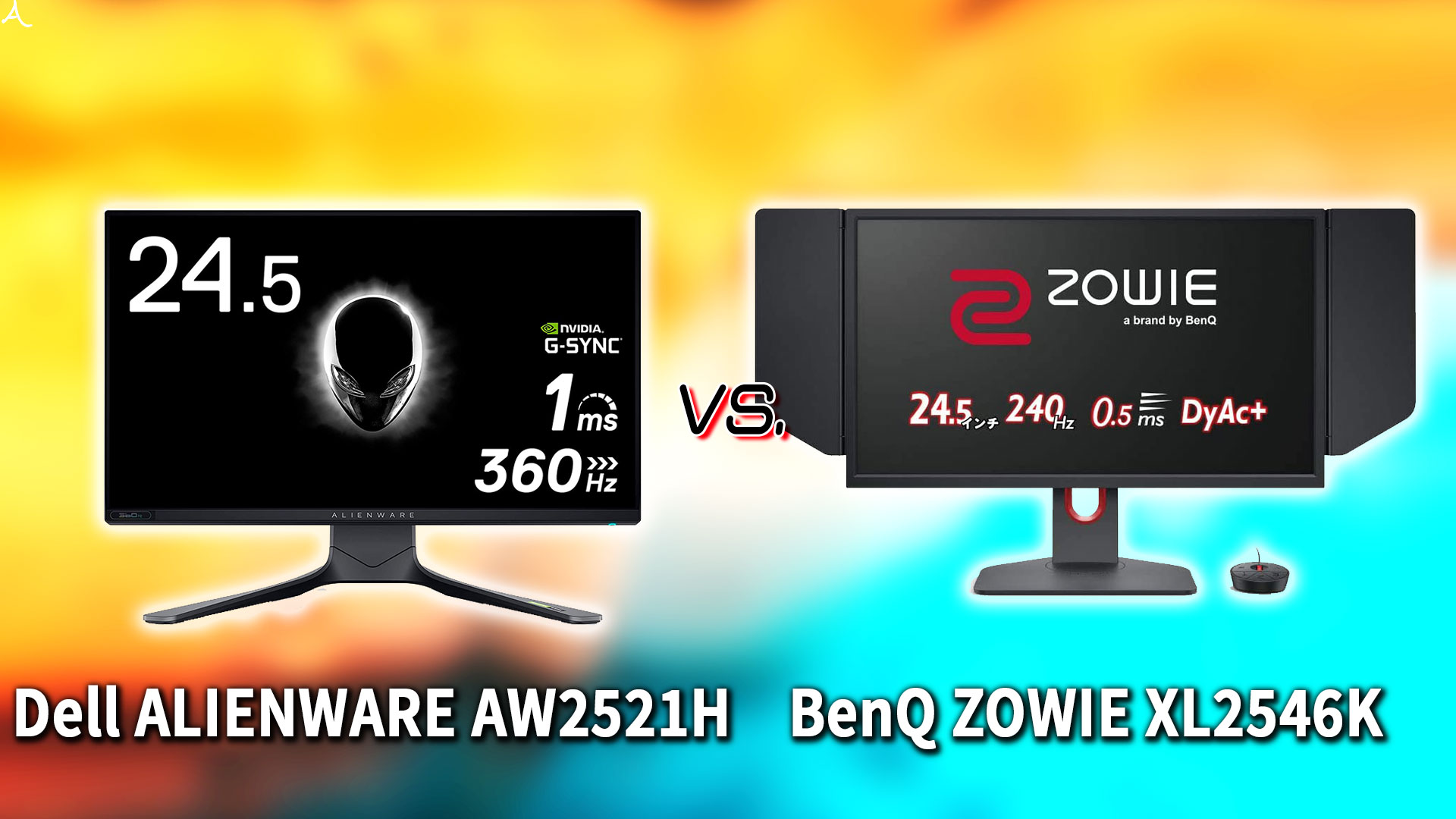 「Dell ALIENWARE AW2521H」と「BenQ ZOWIE XL2546K」の違いを比較:どっちを買う?