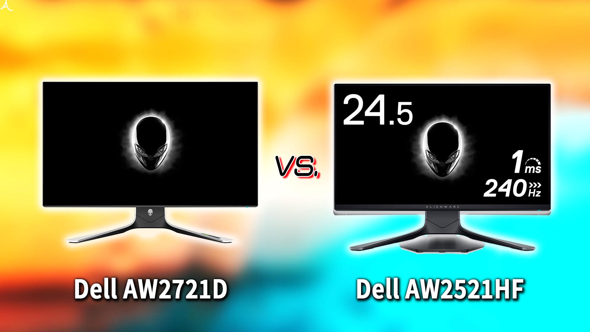「Dell ALIENWARE AW2721D」と「AW2521HF」の違いを比較:どっちを買う?