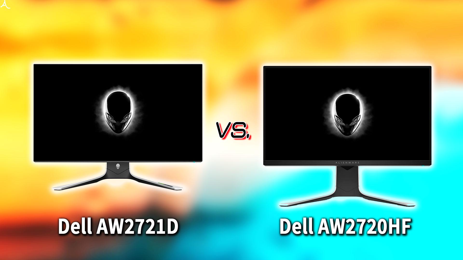 「Dell ALIENWARE AW2721D」と「AW2720HF」の違いを比較:どっちを買う?