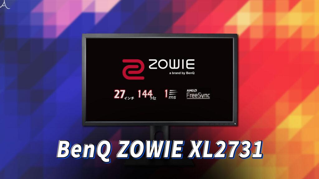 「BenQ ZOWIE XL2731」ってモニターアーム使えるの?VESAサイズやおすすめアームはどれ?