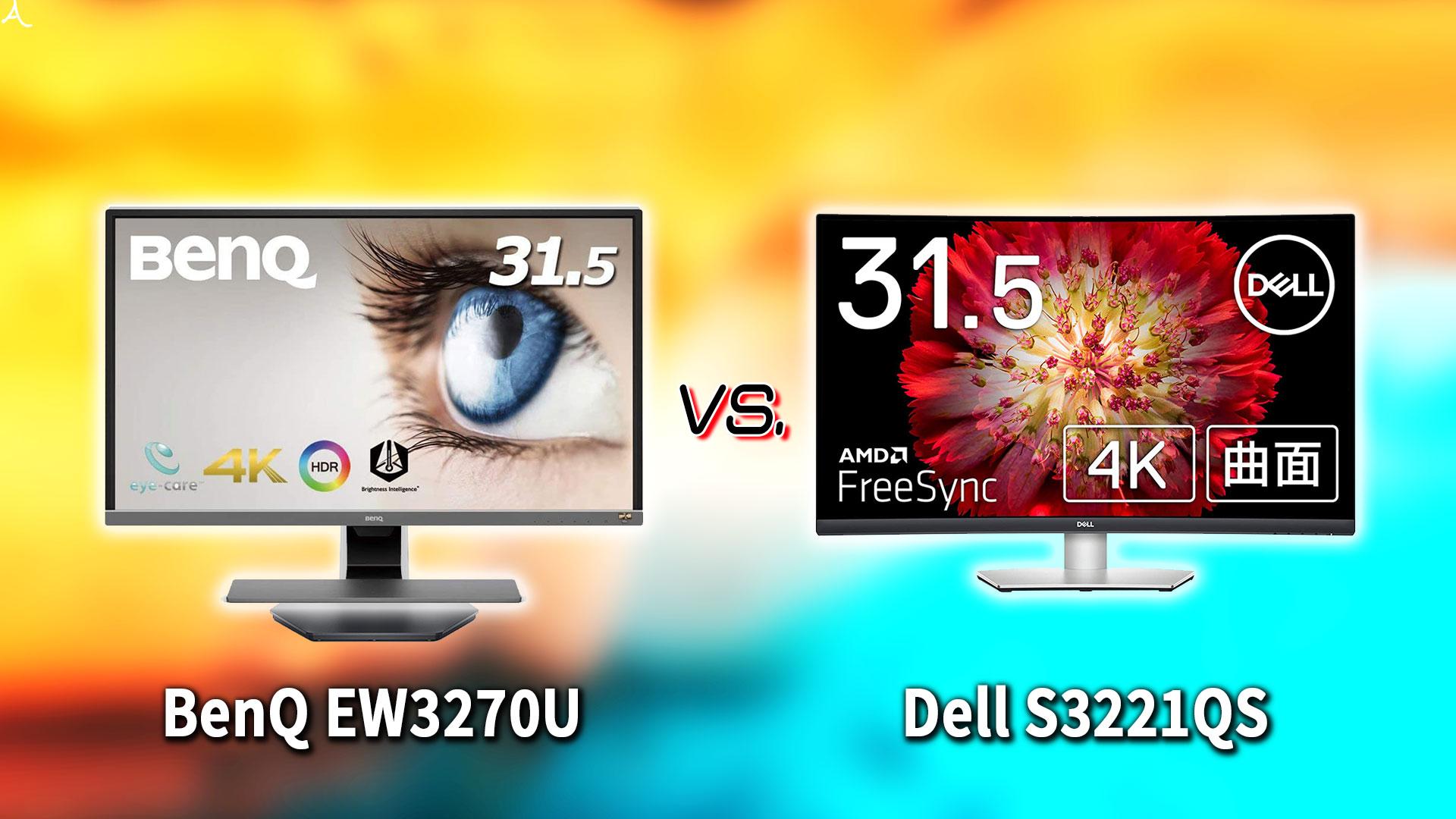 「BenQ EW3270U」と「Dell S3221QS」の違いを比較:どっちを買う?