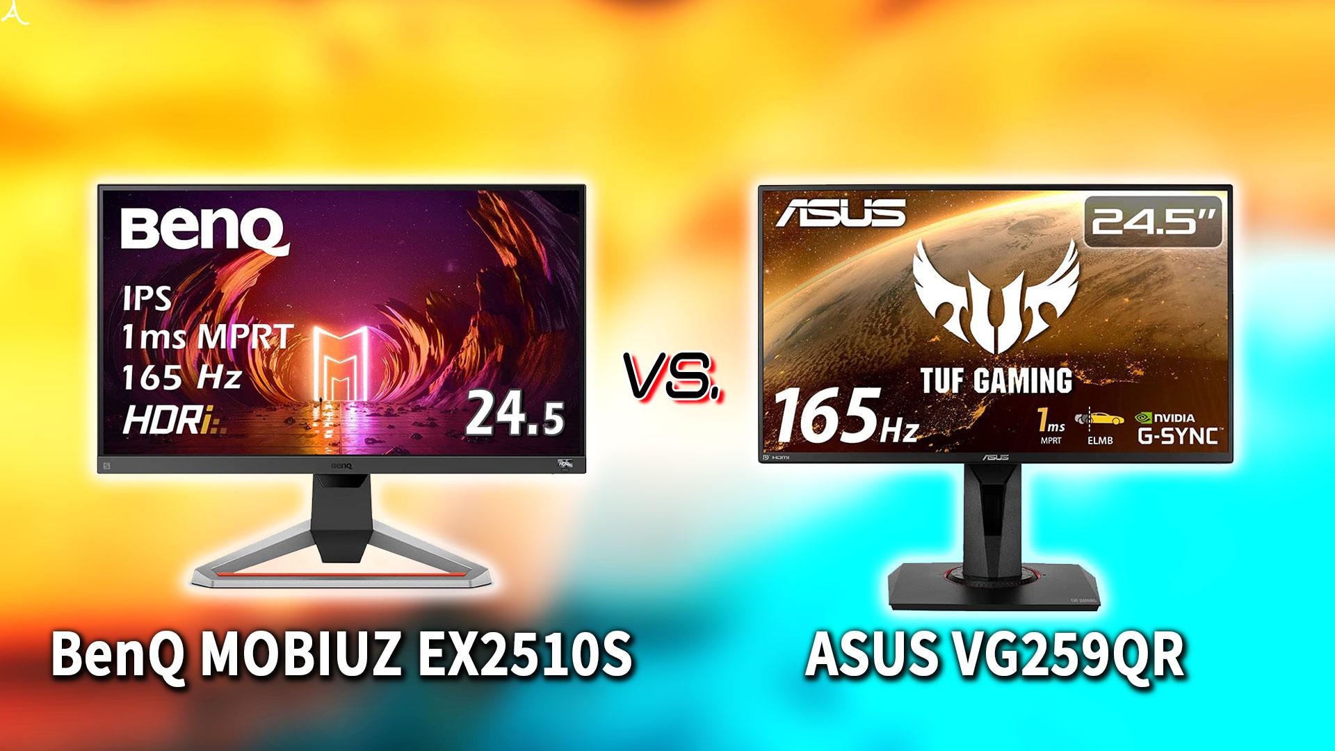 「BenQ MOBIUZ EX2510S」と「ASUS VG259QR」の違いを比較:どっちを買う?