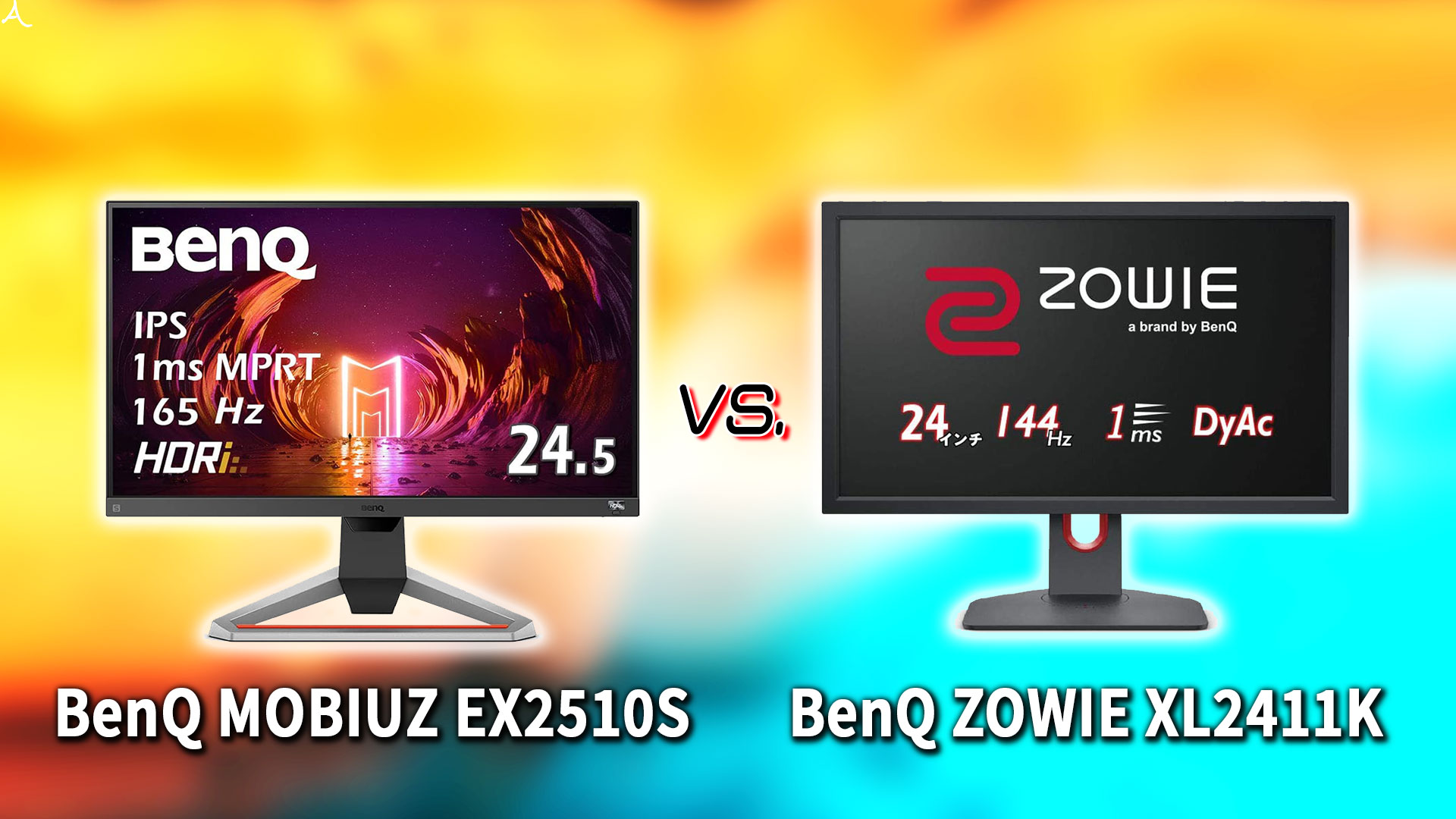 「BenQ MOBIUZ EX2510S」と「ZOWIE XL2411K」の違いを比較:どっちを買う?