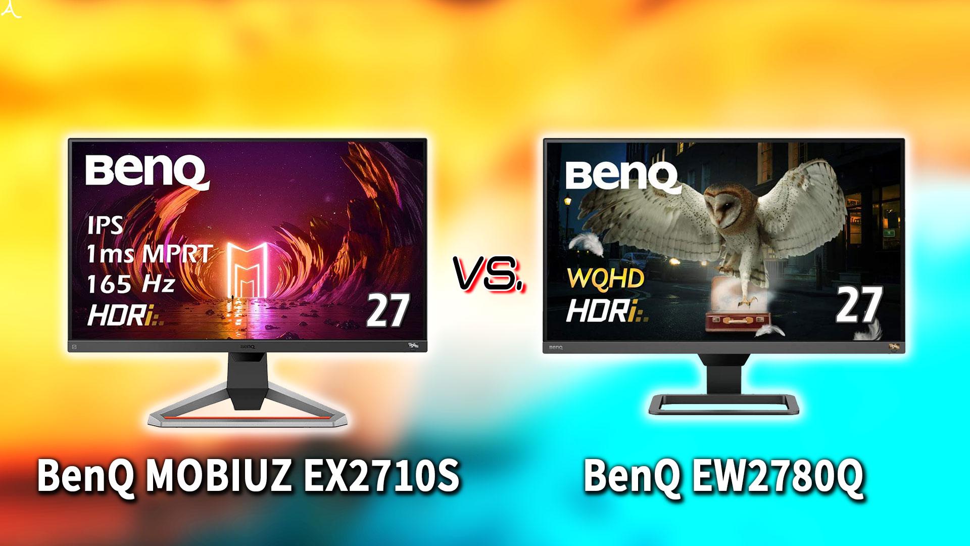 「BenQ MOBIUZ EX2510S」と「EW2780Q」の違いを比較:どっちを買う?