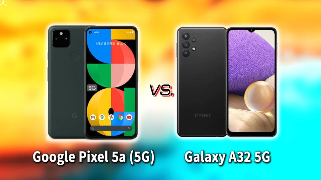 「Google Pixel 5a (5G)」と「Galaxy A32 5G」の違いを比較:どっちを買う?