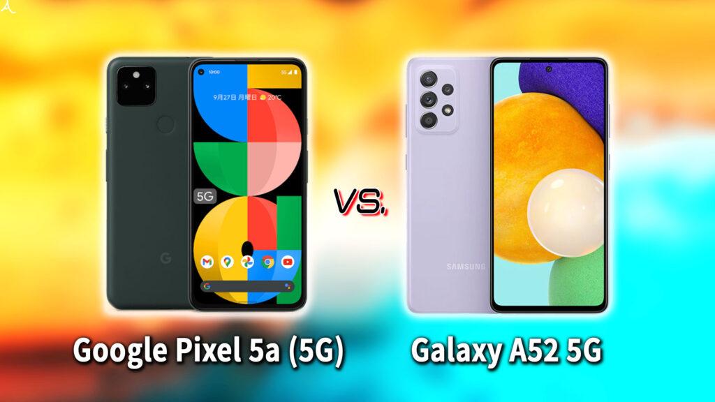 「Google Pixel 5a (5G)」と「Galaxy A52 5G」の違いを比較:どっちを買う?