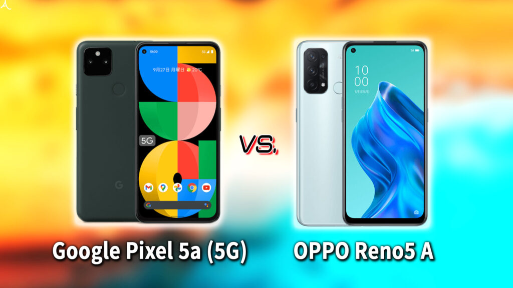 「Google Pixel 5a (5G)」と「OPPO Reno5 A」の違いを比較:どっちを買う?