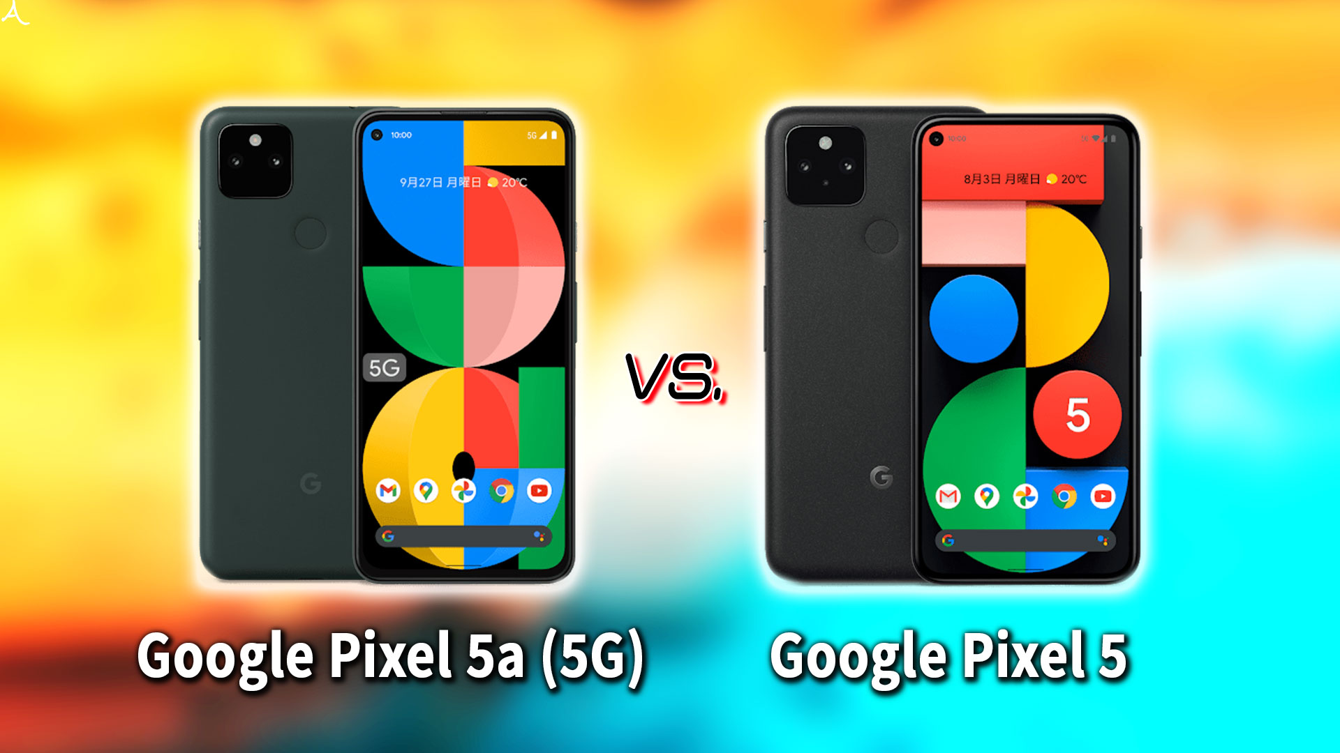 「Google Pixel 5a (5G)」と「Pixel 5」の違いを比較:どっちを買う?
