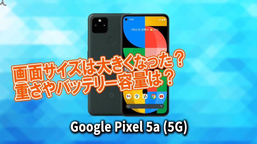 「Google Pixel 5a (5G)」のサイズや重さを他のスマホと細かく比較