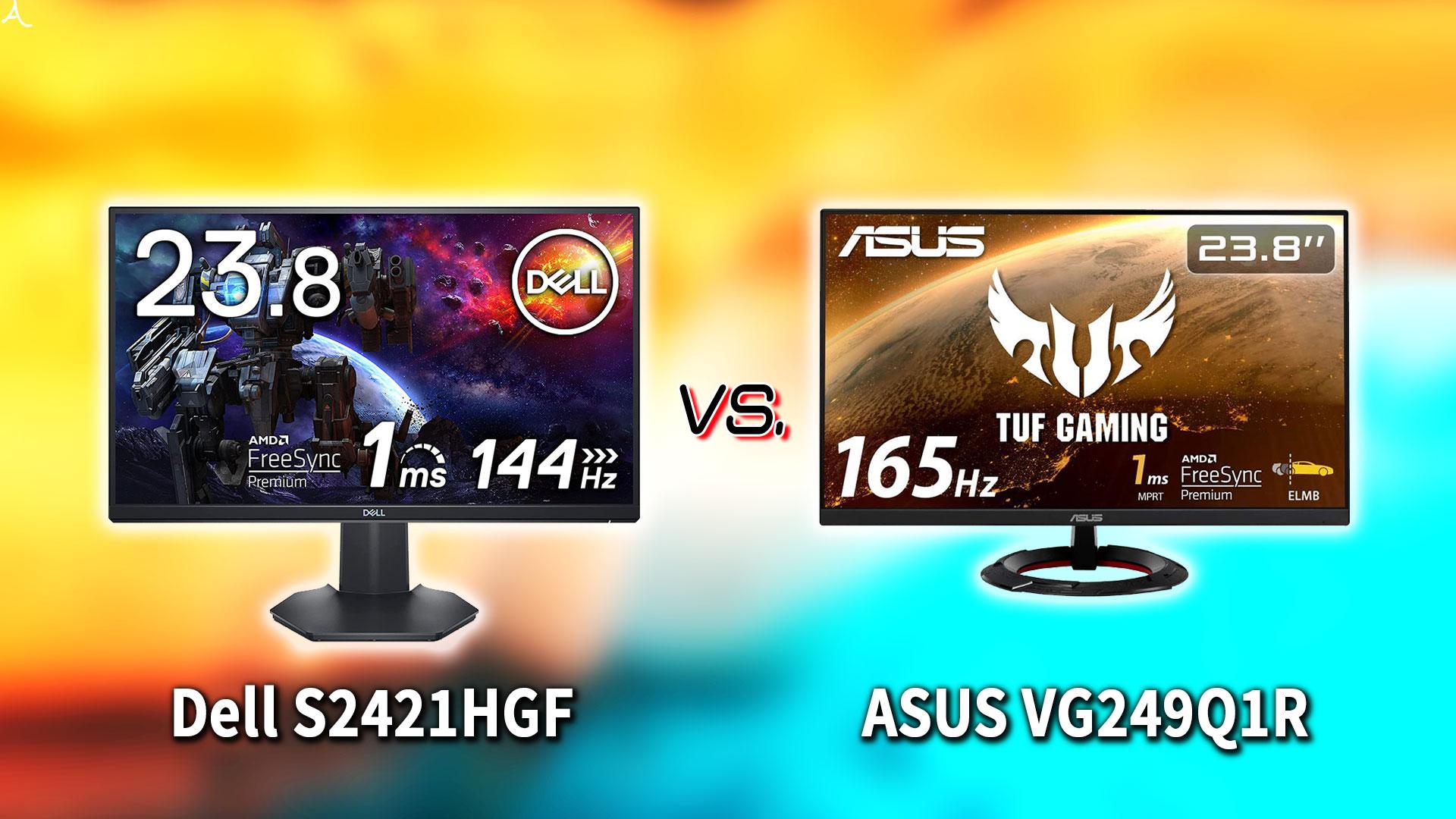 「Dell S2421HGF」と「ASUS VG249Q1R」の違いを比較:どっちを買う?