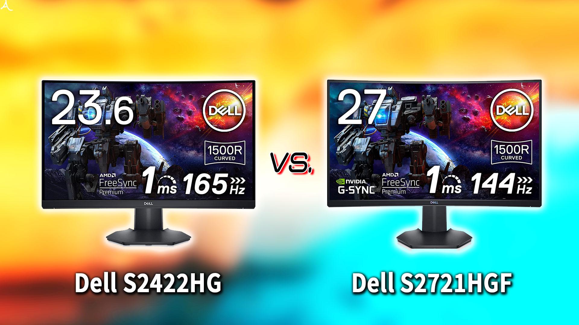 「Dell S2422HG」と「S2721HGF」の違いを比較:どっちを買う?