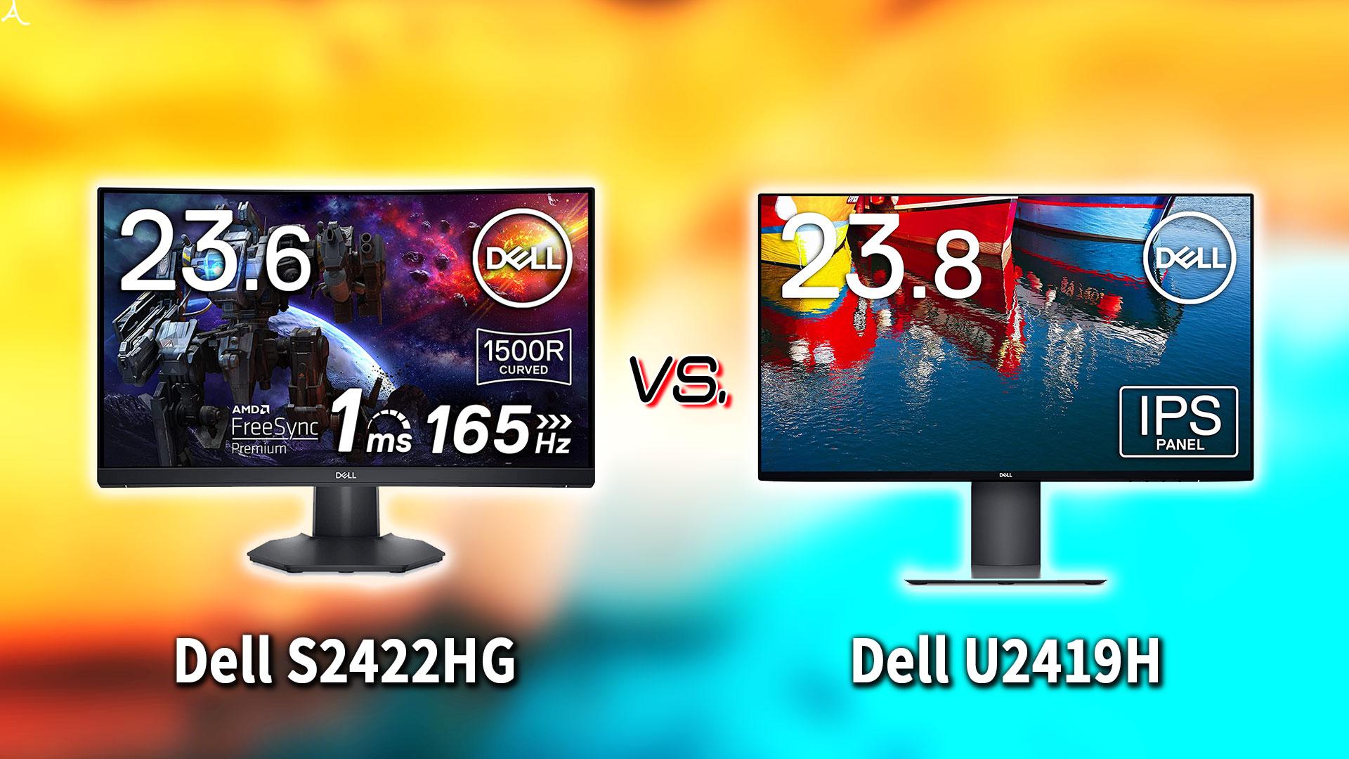 「Dell S2422HG」と「U2419H」の違いを比較:どっちを買う?