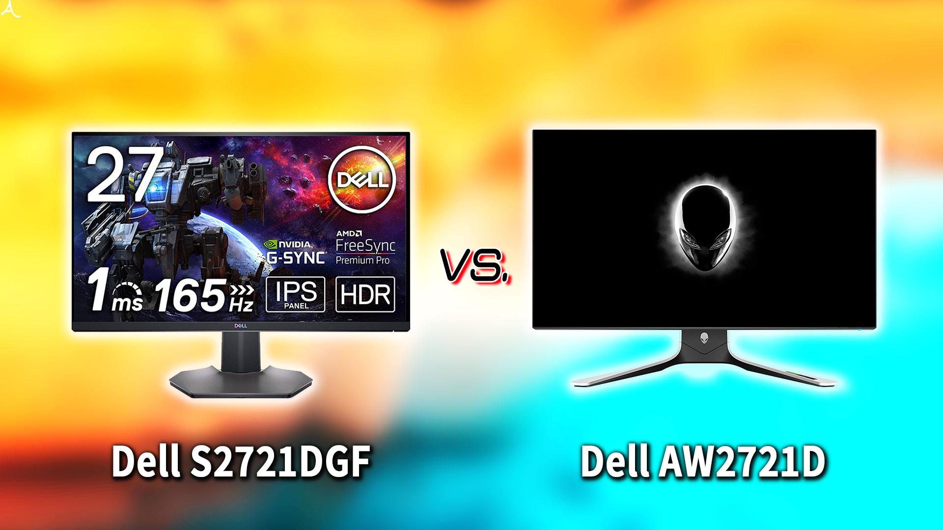 「Dell S2721DGF」と「AW2721D」の違いを比較:どっちを買う?