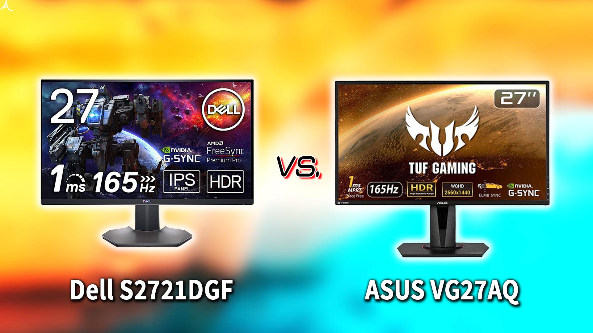 「Dell S2721DGF」と「ASUS VG27AQ」の違いを比較:どっちを買う?