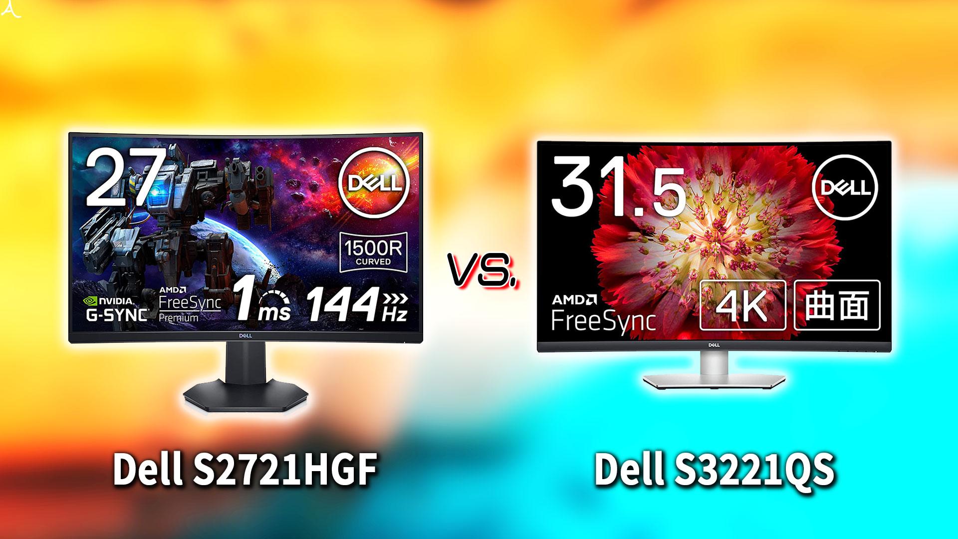 「Dell S2721HGF」と「S3221QS」の違いを比較:どっちを買う?