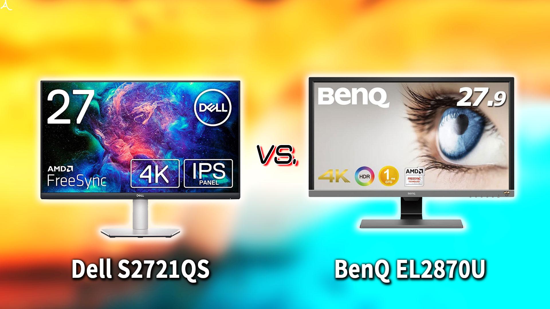 「Dell S2721QS」と「BenQ EL2870U」の違いを比較:どっちを買う?