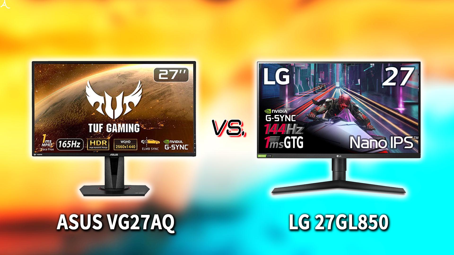 「ASUS VG27AQ」と「LG 27GL850」の違いを比較:どっちを買う?