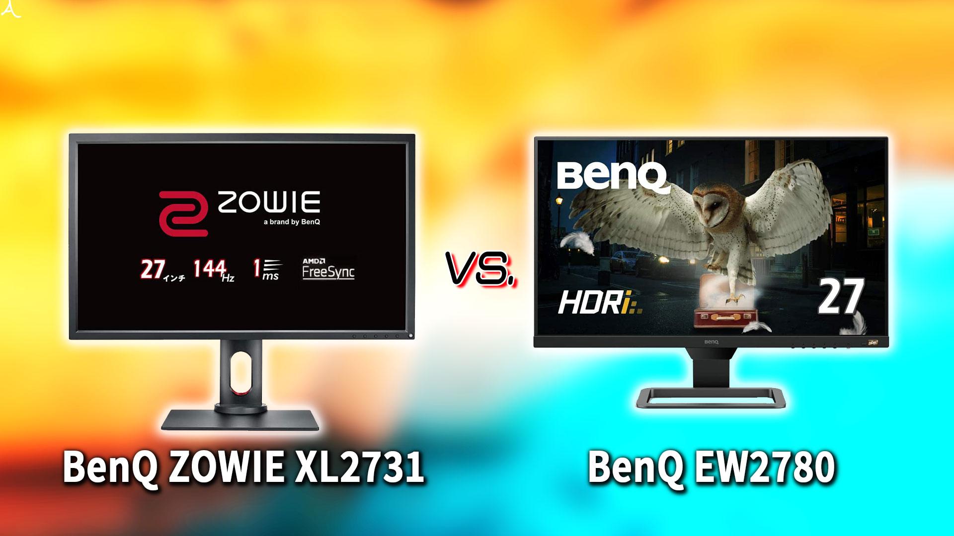 「BenQ ZOWIE XL2731」と「EW2780」の違いを比較:どっちを買う?