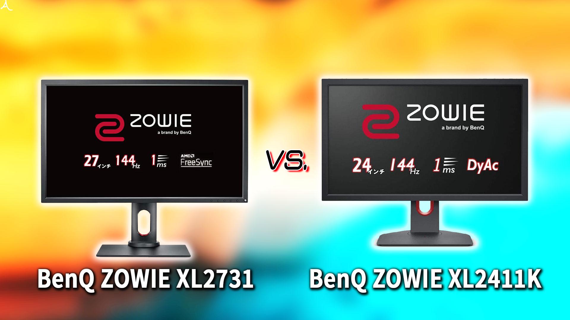 「BenQ ZOWIE XL2731」と「XL2411K」の違いを比較:どっちを買う?