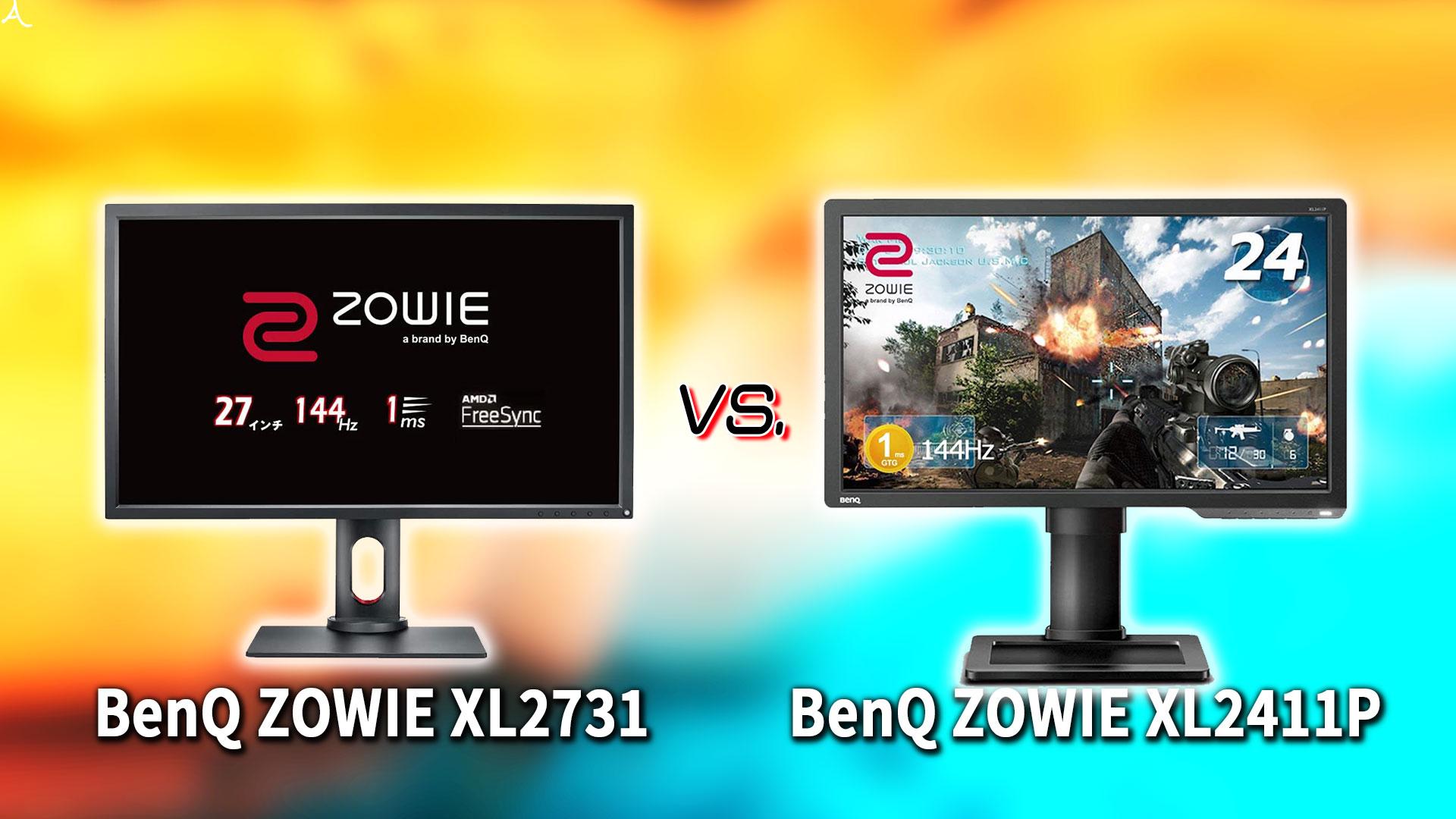 「BenQ ZOWIE XL2731」と「XL2411P」の違いを比較:どっちを買う?