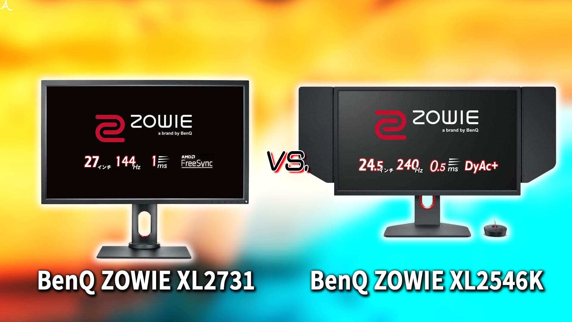 「BenQ ZOWIE XL2731」と「XL2546K」の違いを比較:どっちを買う?