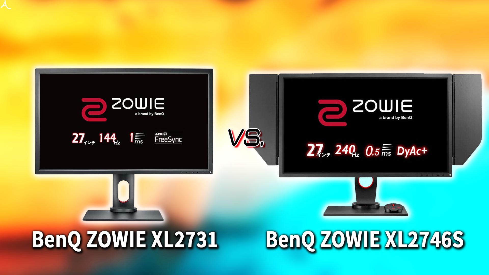 「BenQ ZOWIE XL2731」と「XL2746S」の違いを比較:どっちを買う?
