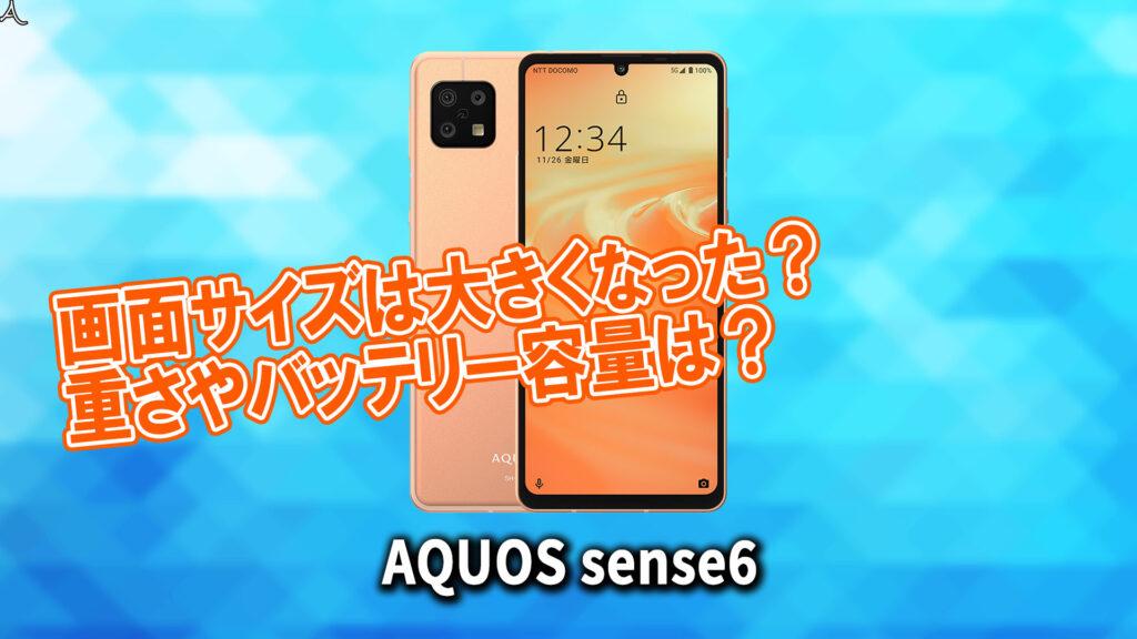「AQUOS sense6」のサイズや重さを他のスマホと細かく比較