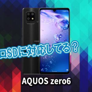「AQUOS zero6」はマイクロSDに対応してる?おすすめカードと正しい選び方