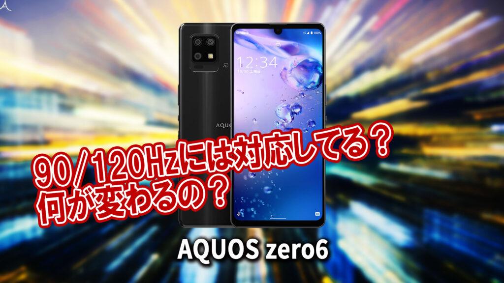 「AQUOS zero6」のリフレッシュレートはいくつ?120Hzには対応してる?